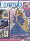 Журнал Формула рукоделия, март 2012