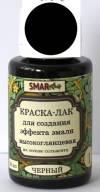 Краска-лак для создания эффекта эмали, 20мл, цвет Черный