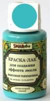 Краска-лак для создания эффекта эмали, 20мл, цвет Бирюзовый яркий