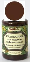 Краска-лак для создания эффекта эмали, 20мл, цвет Шоколадный