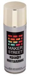 Эмаль аэрозольная крафт-металлик для декора и граффити Makerstreet, 400мл, цвет Золото