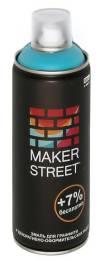 Эмаль аэрозольная для декора и граффити Makerstreet, 400мл, цвет Голубой