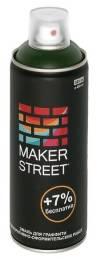 Эмаль аэрозольная для декора и граффити Makerstreet, 400мл, цвет Зеленая хвоя