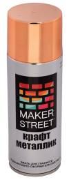 Эмаль аэрозольная крафт-металлик для декора и граффити Makerstreet, 400мл, цвет Медь