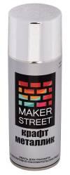 Эмаль аэрозольная крафт-металлик для декора и граффити Makerstreet, 400мл, цвет Серебро