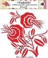 Трафарет 10х10см., Растительный орнамент