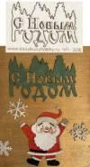 Чипборд-мини, серия Надписи, С Новым годом (елки)