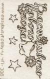 Чипборд-мини, серия Надписи, Счастливиго Нового года!