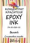 Чернила спиртовые Epoxy Ink, 20мл., цвет Белый