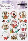 Декоративные наклейки, Рождество-2