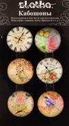 Кабошоны Старинные часы, 19мм