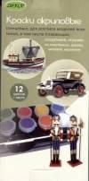 Набор акриловых красок для росписи моделей всех видов, 12цв.+кисточка