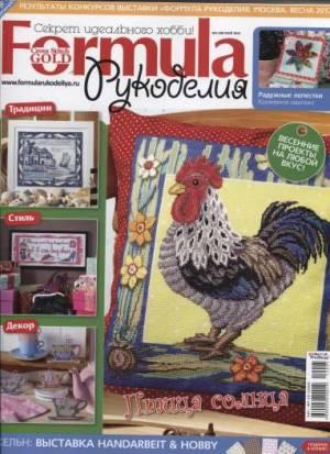 Журнал Формула рукоделия, май 2012