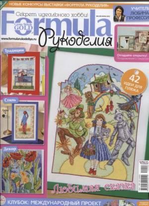 Журнал Формула рукоделия, июнь 2012