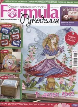 Журнал Формула рукоделия, февраль 2012