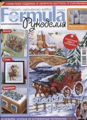 Журнал Формула рукоделия, январь 2013