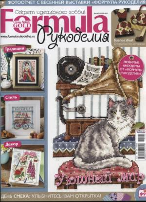 Журнал Формула рукоделия, апрель 2013