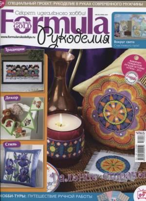 Журнал Формула рукоделия, июнь 2013