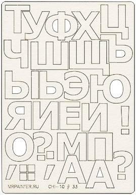 Чипборд Алфавит №2