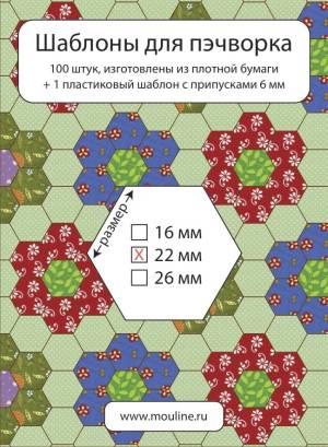 Шаблоны для пэчворка, 100 шт. плюс пластиковый шаблон