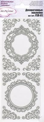 Объемные декоративные наклейки-рамочки, Эпоха королей, цвет Серебро
