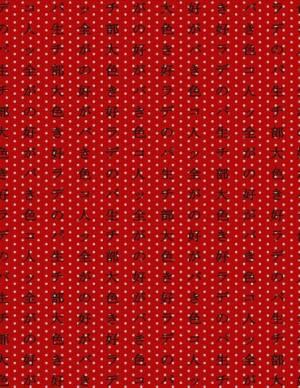 Бумага DECOPATCH Иероглифы на красном