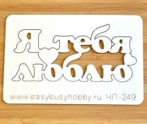 Чипборд-мини, серия Надписи, Я тебя люблю
