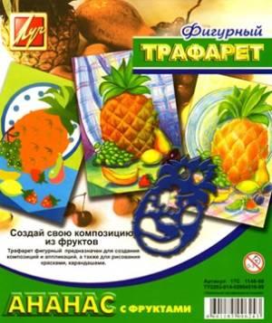 Трафарет фигурный Ананас с фруктами